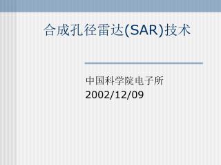合成孔径雷达( SAR) 技术