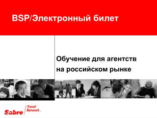 BSP/ Электронный билет