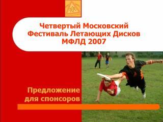 Четвертый Московский Фестиваль Летающих Дисков МФЛД 2007