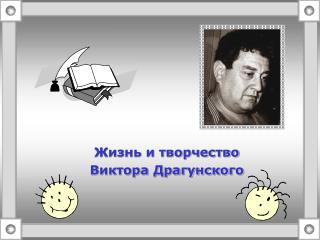 Жизнь и творчество  Виктора Драгунского