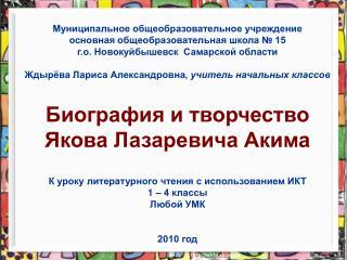 Муниципальное общеобразовательное учреждение основная общеобразовательная школа № 15