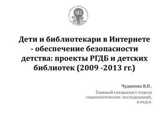 Чудинова  В.П ., Главный специалист отдела социологических  исследований,  к.пед.н .