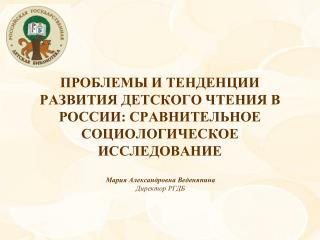 ПРОБЛЕМЫ И ТЕНДЕНЦИИ РАЗВИТИЯ ДЕТСКОГО ЧТЕНИЯ В РОССИИ: СРАВНИТЕЛЬНОЕ СОЦИОЛОГИЧЕСКОЕ ИССЛЕДОВАНИЕ