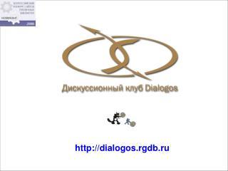 dialogos.rgdb.ru