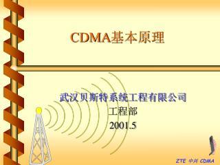 CDMA 基本原理