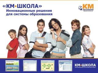 «КМ-Школа: Базовая версия»
