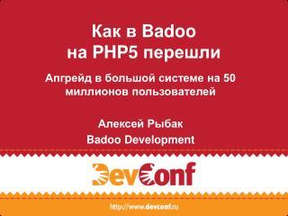 Как в  Badoo  на  PHP5  перешли