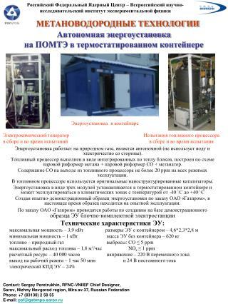 Автономная энергоустановка на ПОМТЭ в термостатированном контейнере