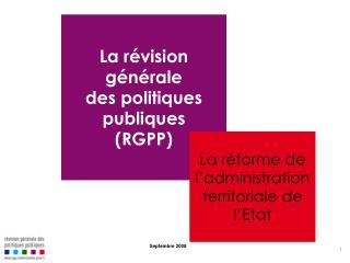 La révision générale  des politiques publiques  (RGPP)
