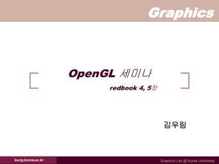 OpenGL  세미나 redbook 4, 5 장