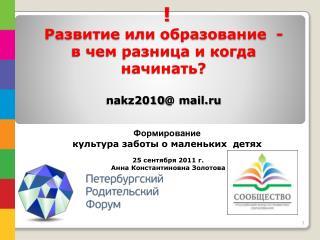 !  Развитие или образование  - в чем разница и когда начинать? nakz2010@ mail.ru