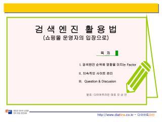 diet line .co.kr -  다이어트 라인