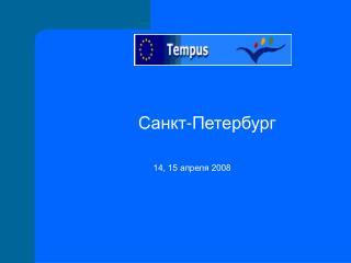 Санкт-Петербург  14, 15 апреля 2008