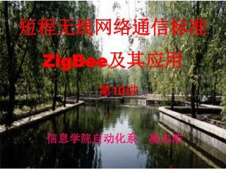 短程 无线网络通信标准 ZigBee 及其应用