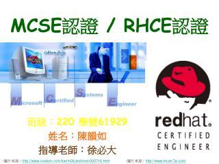 MCSE 認證  / RHCE 認證