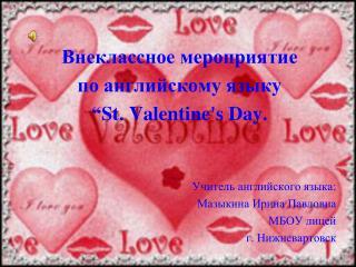 """Внеклассное мероприятие по английскому языку """" St .  Valentine ' s Day ."""