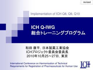 ICH Q-IWG 総合トレーニングプログラム