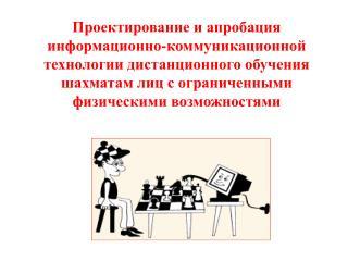 Схема дистанционного и традиционного обучения шахматам