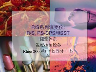 R/S 系列流变仪 : R/S, RS-CPS 和 SST