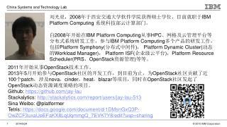 刘光亚, 2008 年于西安交通大学软件学院 获得硕士学位 ,目前就职于 IBM Platform Computing  系统科技部云计算部门。
