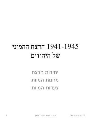 1941-1945 הרצח ההמוני של היהודים