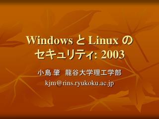 Windows  と  Linux  の セキュリティ : 2003