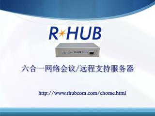 六合一网络会议 / 远程支持服务器