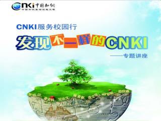 发现不一样的 CNKI      助力学术科研之旅