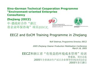 EECZ and EoCM Training Programme in Zhejiang  Rolf Dietmar, Programme Director, EECZ
