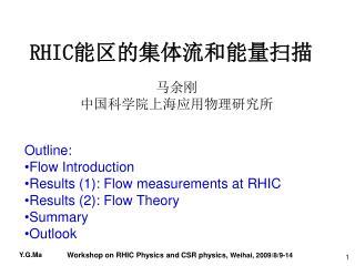 RHIC 能区的集体流和能量扫描