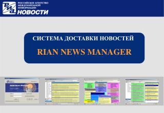СИСТЕМА ДОСТАВКИ НОВОСТЕЙ  RIAN NEWS MANAGER