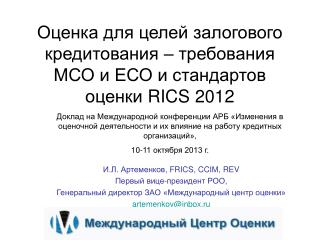 Оценка для целей залогового кредитования – требования МСО и ЕСО и стандартов оценки  RICS 2012