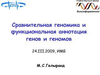 Сравнительная геномика и функциональная аннотация генов и геномов 24. III .2009 ,  ИМБ