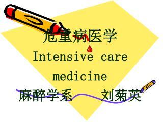 危重病医学 Intensive care medicine 麻醉学系    刘菊英