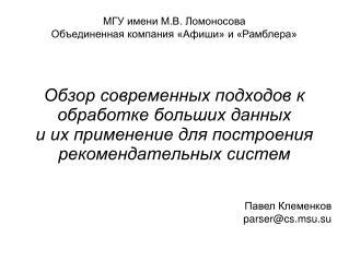 Павел  Клеменков parser@cs.msu.su
