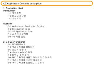 OZ Application Contents description