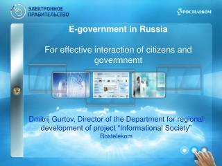 E-government in Russia For effective interaction of citizens and govermnemt