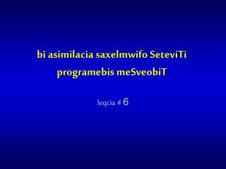 bi asimilacia saxelmwifo SeteviTi programebis meSveobiT