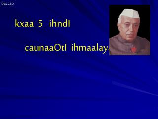 kxaa  5   ihndI       caunaaOtI  ihmaalaya kI