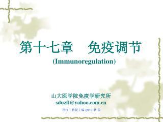 第十七章    免疫调节