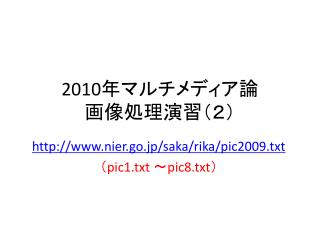 2010 年マルチメディア論 画像処理演習(2)