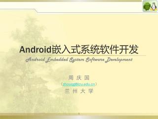 Android 嵌入式系统软件开发