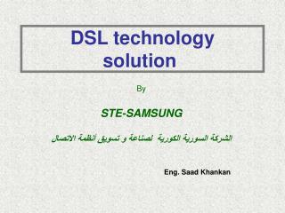 DSL technology solution