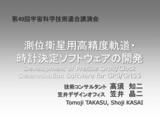 測位衛星用高精度軌道・ 時計決定ソフトウェアの開発 Development of Precise Orbit/Clock Determination Software for GPS/GNSS