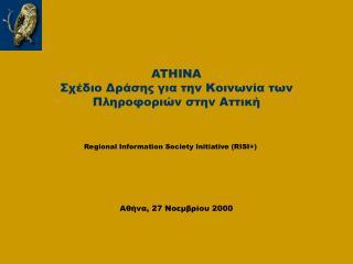 ATHINA  Σχέδιο Δράσης για την Κοινωνία των Πληροφοριών στην Αττική