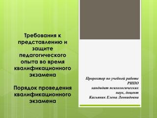 Проректор по учебной работе РИПО кандидат психологических наук, доцент Касьяник Елена Леонидовна