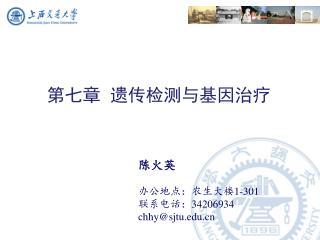 陈火英 办公地点:农生大楼 1-301 联系电话: 34206934 chhy@sjtu
