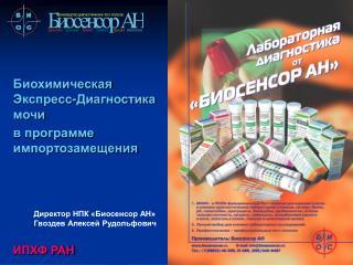 ИПХФ РАН
