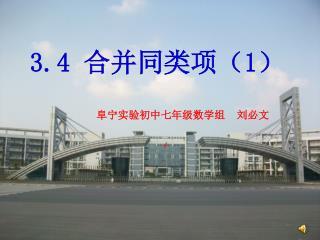 3.4  合并同类项( 1 )