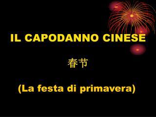IL CAPODANNO CINESE 春节